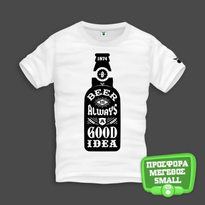 Beer Bottle T-Shirt Small